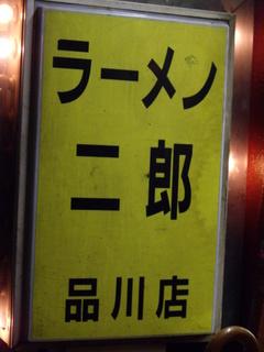 ラーメン二郎 品川店 立て看板