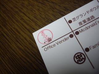 麺屋○忠 名刺(アップ)