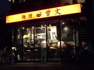 麺僧 曽文