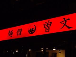 麺僧 曽文 看板
