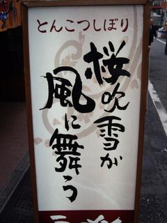桜吹雪が風に舞う 新宿店 立て看板