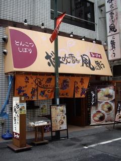 桜吹雪が風に舞う 新宿店