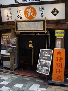 博多拉麺 わ蔵 板橋本店