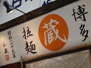 博多拉麺 わ蔵 板橋本店 看板