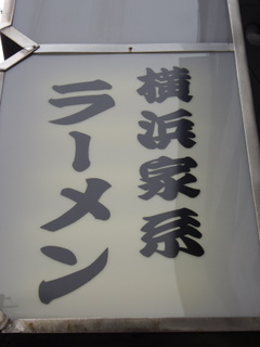 横浜家系ラーメン ラーメン家 ややや 看板