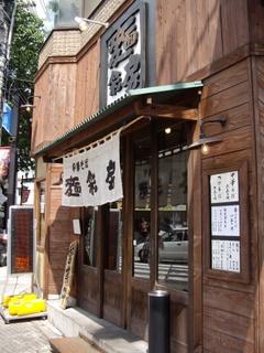 麺彩房(西日暮里店)