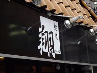 麺屋 翔 看板
