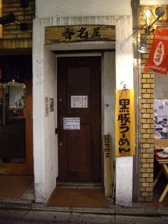 麺酒房 香名屋