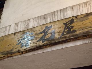 麺酒房 香名屋 看板
