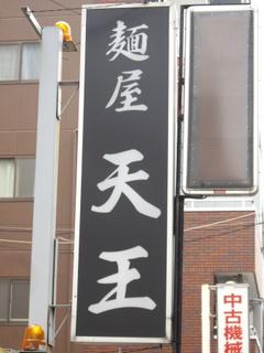 麺屋 天王 看板