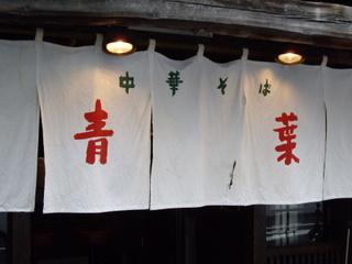 中華そば 青葉 暖簾
