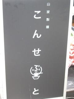 自家製麺 CONCEPT 立て看板