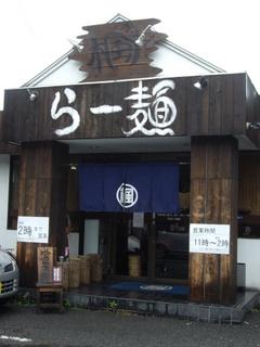 ら~麺 楓