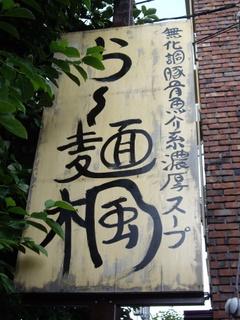 ら~麺 楓 看板