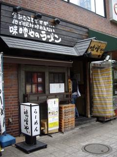 札幌 味噌や