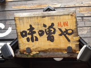 札幌 味噌や 看板