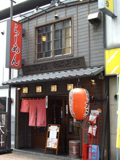 麺屋大斗 神田店