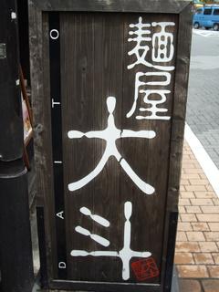 麺屋大斗 神田店 立て看板
