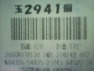 2008-07-12_21-25.jpg