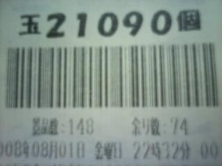 2008-08-01_22-43.jpg