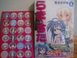 らき☆すたコミックス6巻