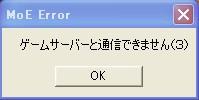 ゲームサーバーと通信できません(3)