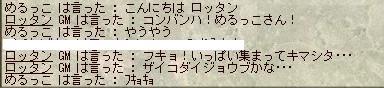2008y10m17d_会話