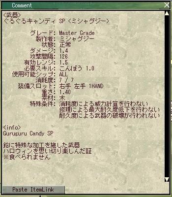 2008y10m16d_020104843.jpg