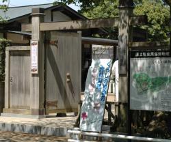 歴博植物園門