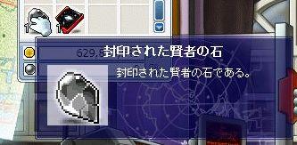 封印された賢者の石