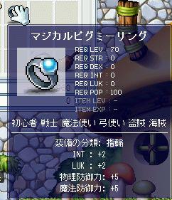 ぴぐみー2