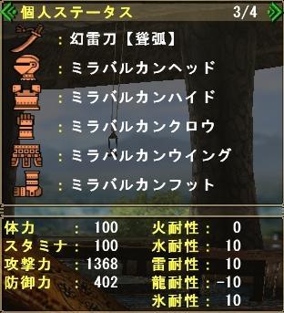 幻雷刀【聳弧】