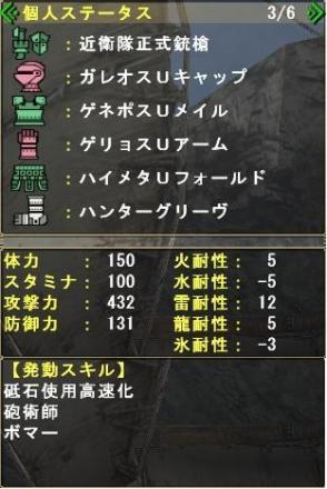 防御・・131