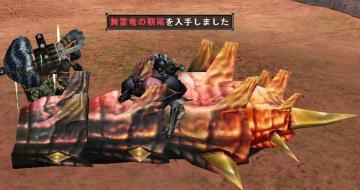 舞雷竜の靭尾