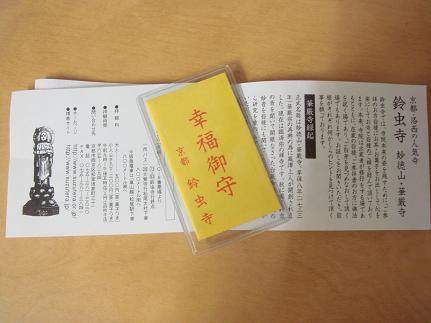 081102おみやげ 001ブログ