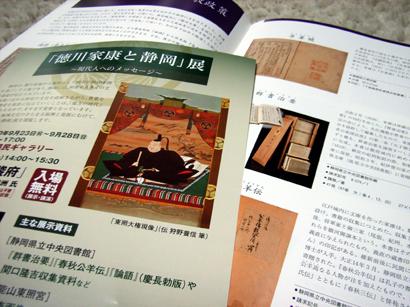 徳川家康と静岡展