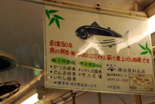 銚電の中吊り広告