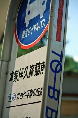 東武バス停