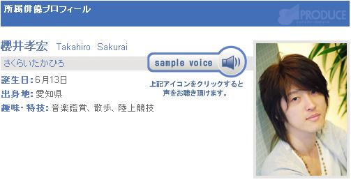 sakurai 拷#36125;