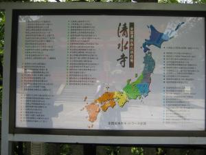 清水寺日本地図縮小ph