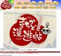 漫遊帖ホームページ