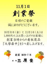 08創業祭