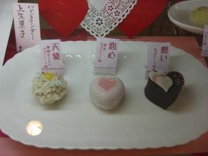 09バレンタイン上生