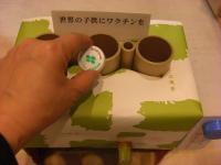 リサイクルボックス3