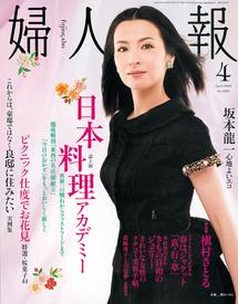 婦人画報09-4