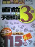 簿記3級予想問題集≪1≫