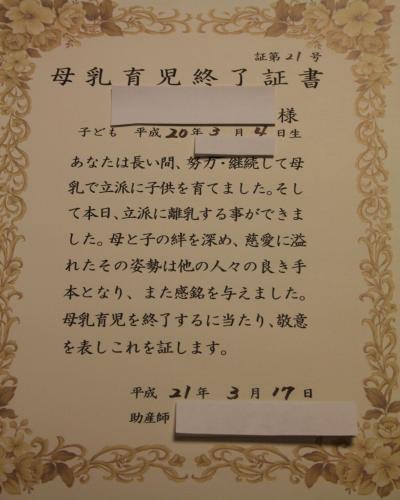 2009-3-17-証書授与