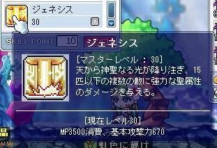 081001ジェネ30成功.JPG