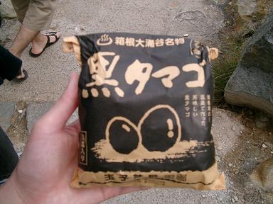 080907大涌谷黒たまご.JPG
