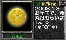 お年玉200913